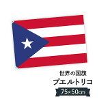プエルトリコ自治連邦区 国旗 W75cm H50cm