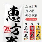 のぼり旗 恵方巻のぼり 節分 寿司