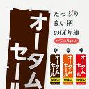 【3980送料無料】 のぼり旗 オータムセール開催中のぼり