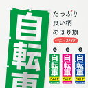【3980送料無料】 のぼり旗 自転車セールのぼり サイクル...