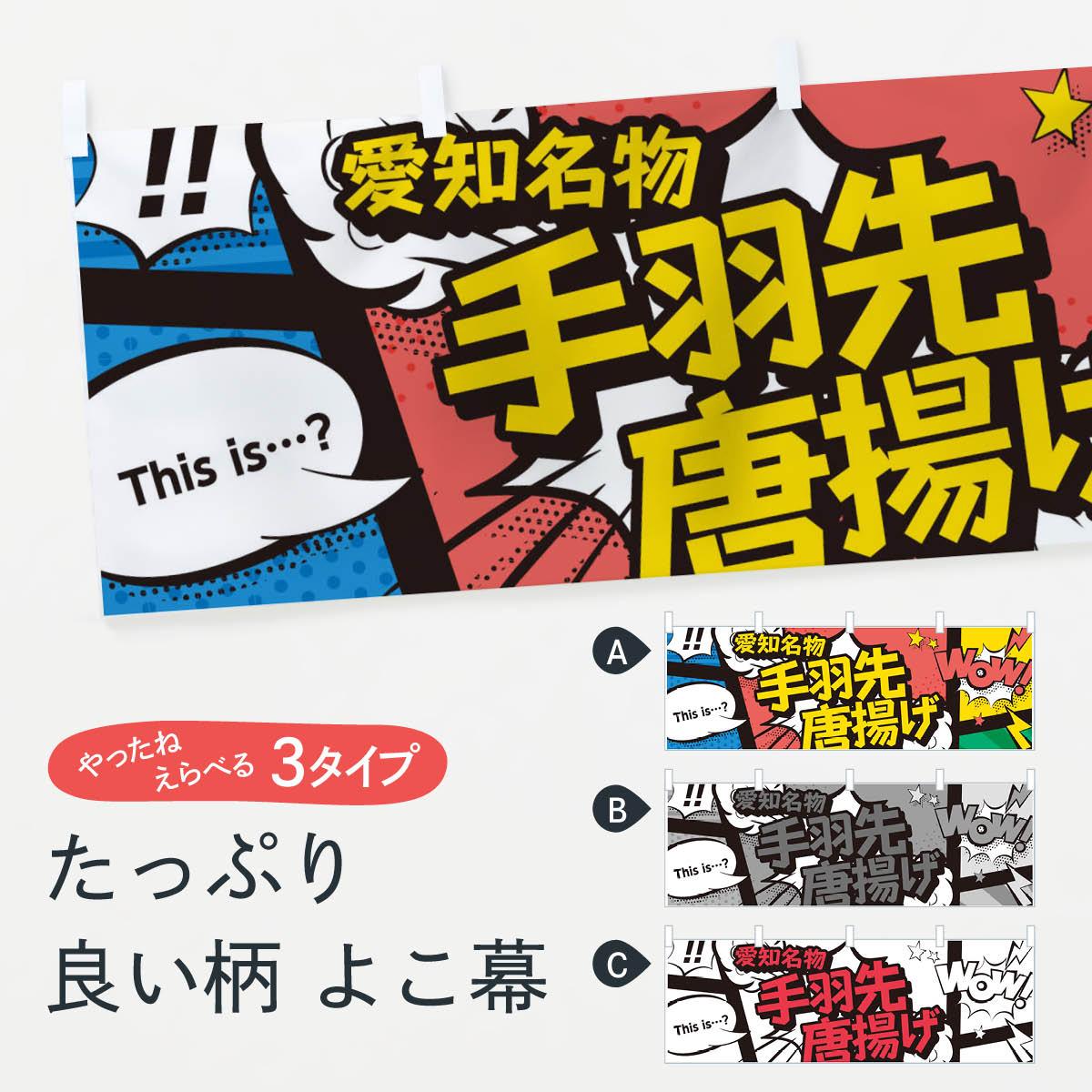 【3980送料無料】 横幕 手羽先唐揚げ 愛知名物 アメコミ風 マンガ風 コミック風
