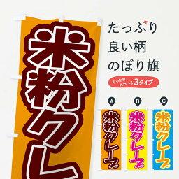 【ネコポス送料360】 のぼり旗 米粉クレープのぼり EH3G