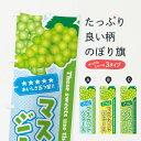 【ネコポス送料360】 のぼり旗 マスカットジュースのぼり EC90 フルーツジュース