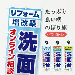 【ネコポス送料360】 のぼり旗 洗面台・リフォーム・修理のぼり 3AWL