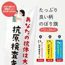 【ネコポス送料360】 のぼり旗 抗原検査キット発売中コロナ