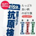 【ネコポス送料360】 のぼり旗 新型コロナ・抗原検査キット