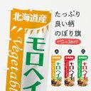 【3980送料無料】 のぼり旗 モロヘイヤのぼり 北海道産 野菜