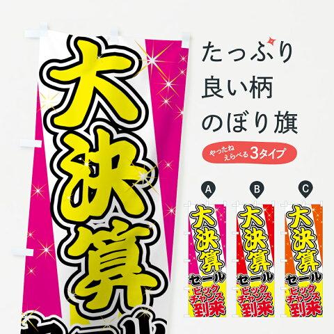 【3980送料無料】 のぼり旗 大決算セールのぼり