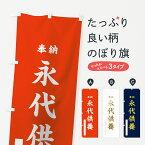 【3980送料無料】 のぼり旗 永代供養のぼり 奉納 祈願