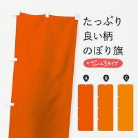 オレンジ無地のぼり旗