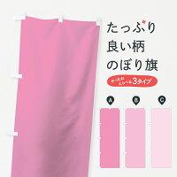 ピンク無地のぼり旗
