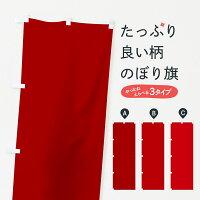 エンジ無地のぼり旗