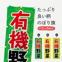 有機野菜のぼり旗