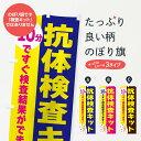 【ネコポス送料360】 のぼり旗 抗体検査キット・10分のぼり 3N39 医療・福祉