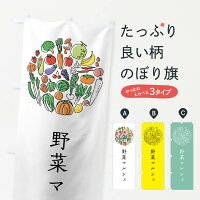 野菜マルシェのぼり旗