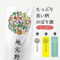 地元野菜のぼり旗