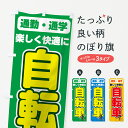 【3980送料無料】 のぼり旗 通勤自転車のぼり 通学自転車...