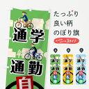 【3980送料無料】 のぼり旗 通学通勤自転車のぼり 通学自...
