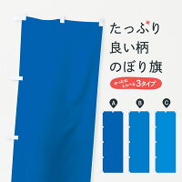 ブルー無地のぼり旗