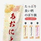 【3980送料無料】 のぼり旗 あおによしのぼり 青丹よし お餅・餅菓子