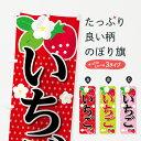 【3980送料無料】 のぼり旗 いちごのぼり 苺 いちご・苺...