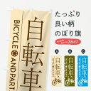 【3980送料無料】 のぼり旗 自転車のぼり 自転車パーツ サイクルショップ