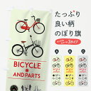 のぼり旗 自転車のぼり 自転車パーツ BICYCLE AND PARTS サイクルショップ