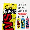 【3980送料無料】 のぼり旗 自転車セールのぼり 自転車S...