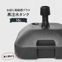 注水タンク 16L 黒