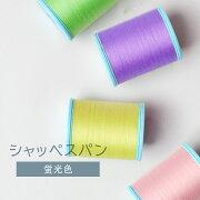 シャッペスパン ミシン糸 #60 蛍光色 200m