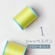 シャッペスパン ミシン糸 #60 黄色系