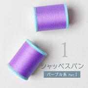 シャッペスパン ミシン糸 #60 紫系