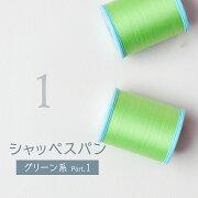 シャッペスパン ミシン糸 #60 緑系