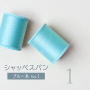 シャッペスパン ミシン糸 #60 青系