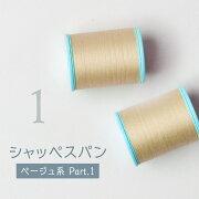 シャッペスパン ミシン糸 #60 茶系