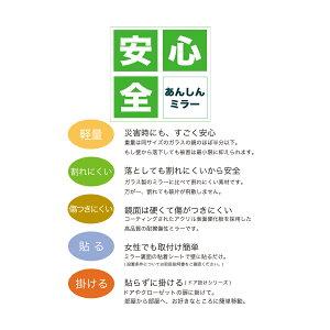 ミラー鏡姿見壁面全身玄関リビング化粧割れないアクリルミラー軽量薄い貼る粘着簡単日本製高品質オーダーあんしんミラーEXL【幅27×厚0.5×高130cm】