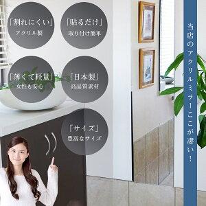 ミラー鏡姿見壁面全身玄関リビング化粧割れないアクリルミラー軽量薄い貼る粘着簡単日本製高品質オーダーあんしんミラーEXL