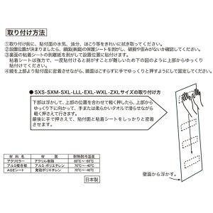 ミラー壁掛けウォールステッカー全身鏡姿見壁面玄関リビング化粧割れにくいアクリルミラー軽量薄い貼る粘着簡単日本製高品質オーダーあんしんミラーEXL【幅27×厚0.5×高130cm】送料無料