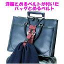 キャリーバッグの上にバッグと洋服をとめるベルト。 ゴーウェル バック&洋服とめるベルト【メール便でお届します】【送料無料】