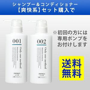 育毛シャンプー|薬用レパオスカルプシャンプー爽快系セット