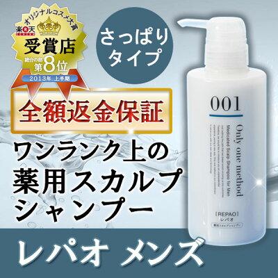 楽天ランキング1位!頭皮と髪に安心のアミノ酸系洗浄剤を使用した男性に人気の育毛シャンプー。...