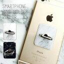 【送料無料】バンカーリング 大理石iPhone用品 アクセサリー 360度回転 落下防止 スタンドホルダー スマートフォン 携帯電話 バンカーリング スマホリング Pad iPhone6sPlus iPhoneSE Android スマートフォン 848E