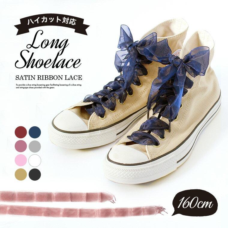 靴ケア用品・アクセサリ, 靴ひも  160cm SHOELACES 8R15