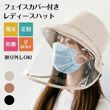 フェイスシールド 帽子 フェイスカバー カバー付き帽子 飛沫感染帽子 飛沫防止 ウイルス対策 花粉対策 防塵 UVカット フェイスカバー 人気 新作 送料無料 ファッション おしゃれ 8W34