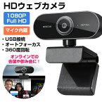 ウェブカメラ カメラ マイク内蔵 1080p 高画質 USB オンライン 会議 授業 新品 人気 新作 送料無料 ファッション おしゃれ 8W55
