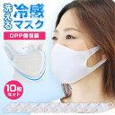 \改良しました!/冷感マスク 洗えるマスク 冷感 冷感素材 涼しい 立体 マスク 立体マスク 在庫有り 最安値 最短発送 白 大人用 3D 洗える 繰り返し使える 伸縮性 布マスク 花粉対策 風邪対策 咳 送料無料 ホワイト 在庫あり 8w25