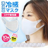 \今だけ+5枚の15枚セット/【即納】冷感マスク 洗えるマスク 15枚 冷感 冷感素材 涼しい 立体 マスク 立体マスク 在庫有り 最安値 最短発送 白 大人用 3D 洗える 繰り返し使える 伸縮性 布マスク 花粉対策 風邪対策 咳 送料無料 ホワイト 在庫あり 8w25