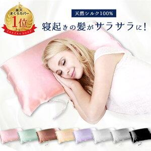 枕カバー シルク100% ピロケー...