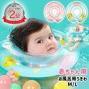 赤ちゃん 浮き輪 首リング 送料無料 ベビー リング お風呂...