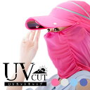 フェイスカバー 日よけ UV テニス ゴルフ 帽子 サンバイザー キャップ レディース マスク付き 取り外し可能 uvカット 折りたたみ コンパクト 紫外線カット 紫外線 紫外線予防 アウトドア おしゃれ 女性 キャップ 女子 ファッション 自転車 飛ばない つば付き 可動式 8T18